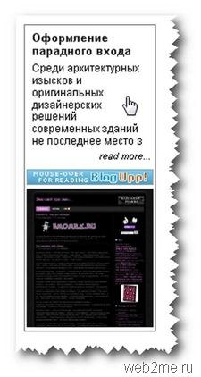 blogupp