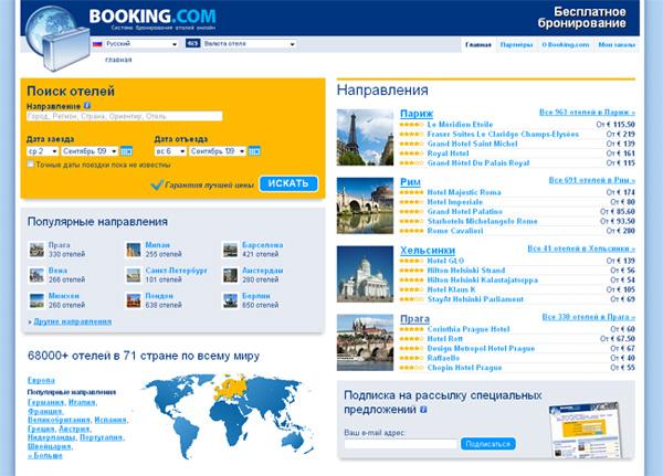 Booking – система бронирования отелей онлайн