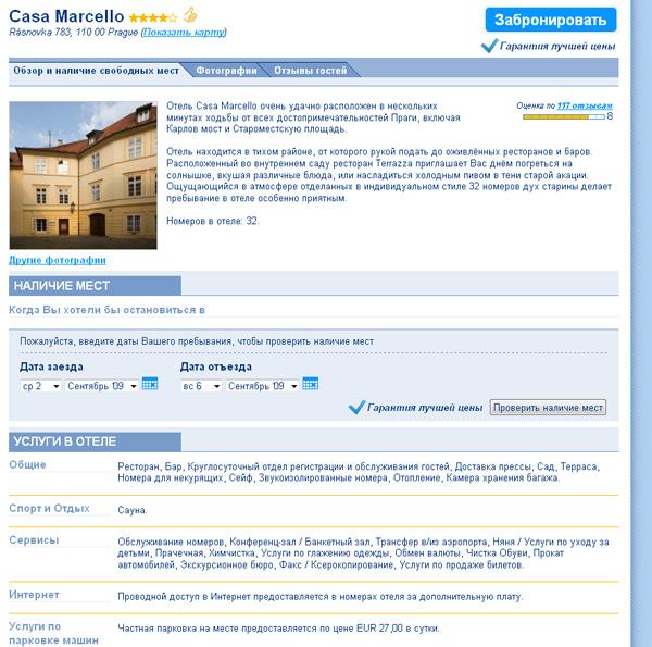 Booking.com – сайт бронирования отелей
