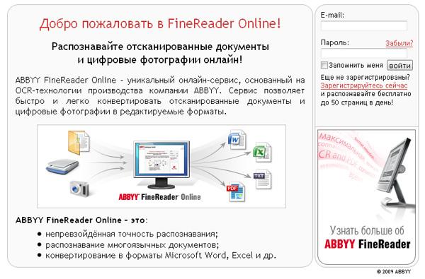 Распознавание текстов с помощью ABBYY FineReader Online