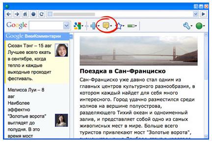 Google Sidewiki для Google Toolbar
