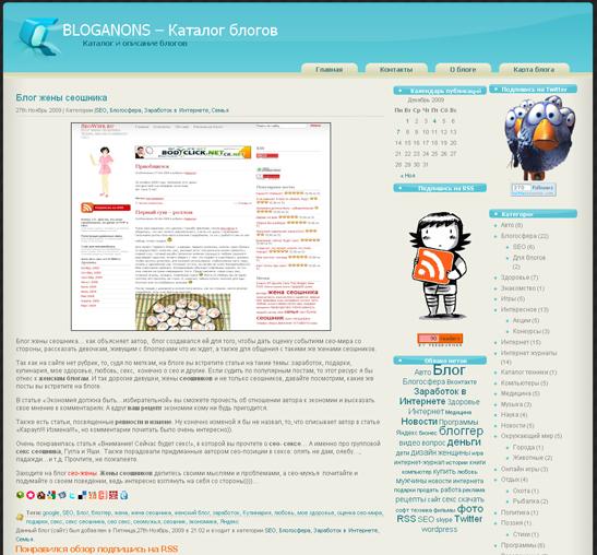 обзор блога каталог