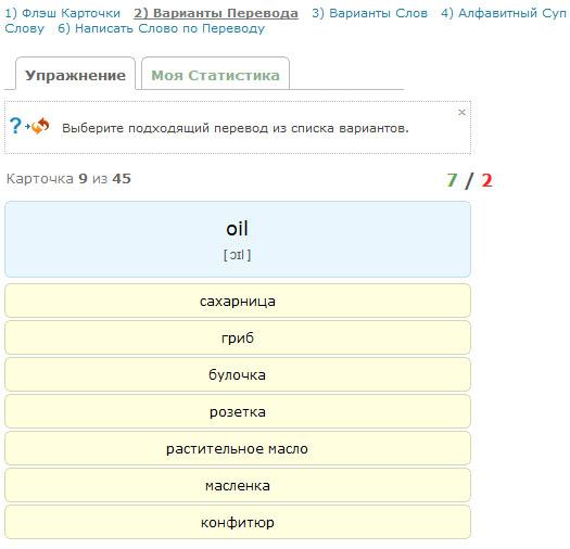 проверка выученых иностранных слов