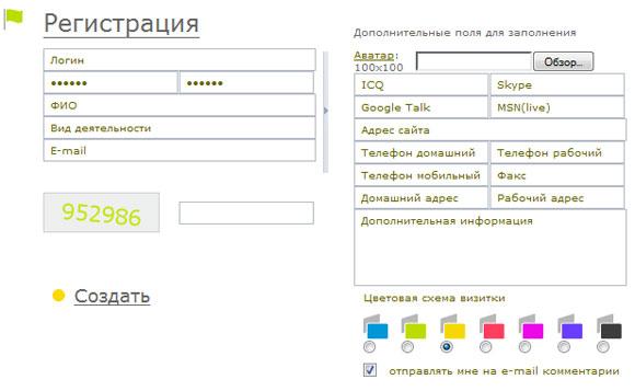онлайн визитка