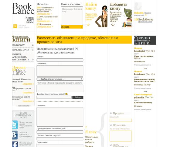 объявление продать книгу
