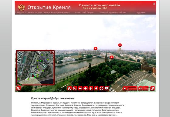 путешествие по Кремлю
