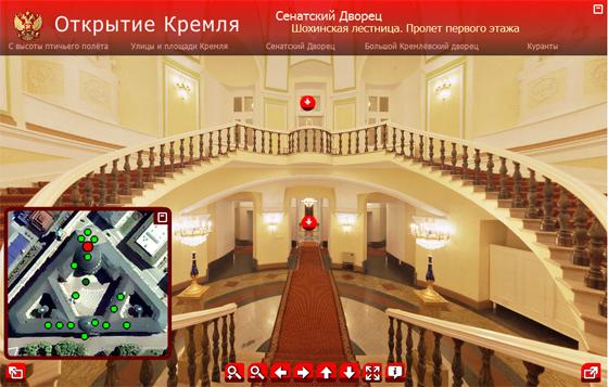 виртуальный тур кремль