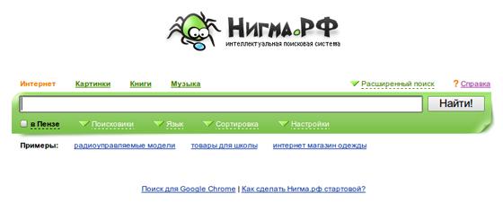 Поисковая система Нигма.РФ