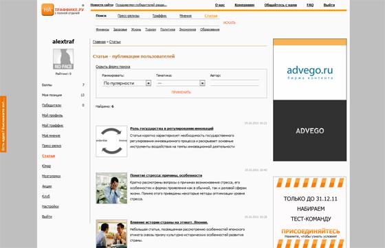 стартап Натраффике.ру