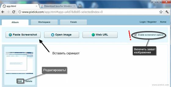 сервис скриншотов онлайн
