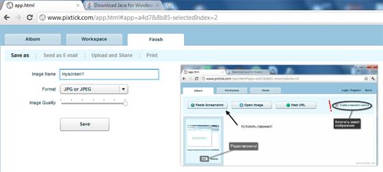 Pixtick — сервис скриншотов онлайн
