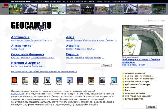 Geocam веб камеры онлайн