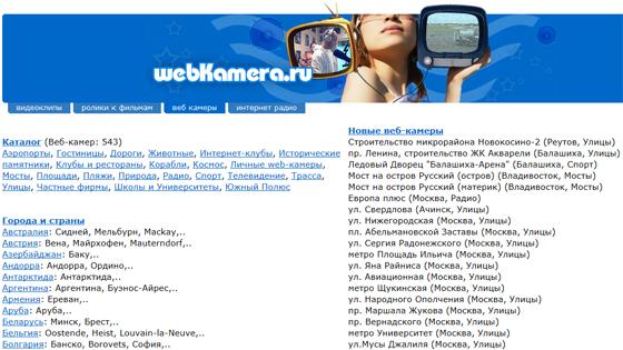 Webkamera веб камера онлайн