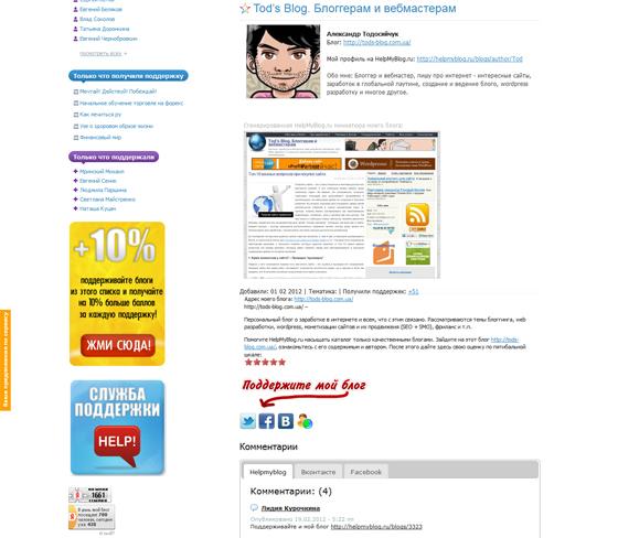 сервис HelpMyBlog