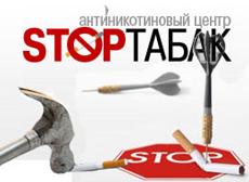 STOPтабак