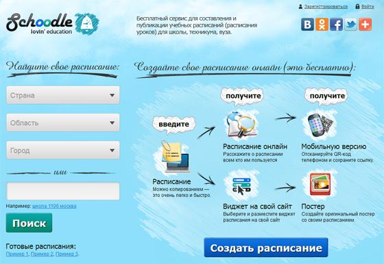 Schoodle - бесплатный веб-сервис для школьников и студентов