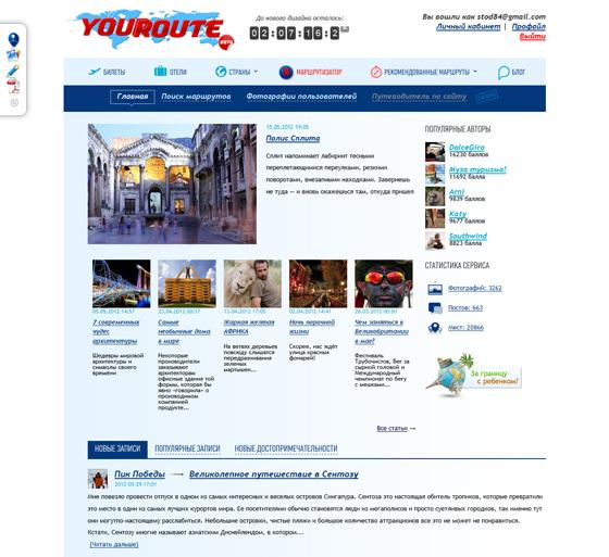 Сервис YouRoute