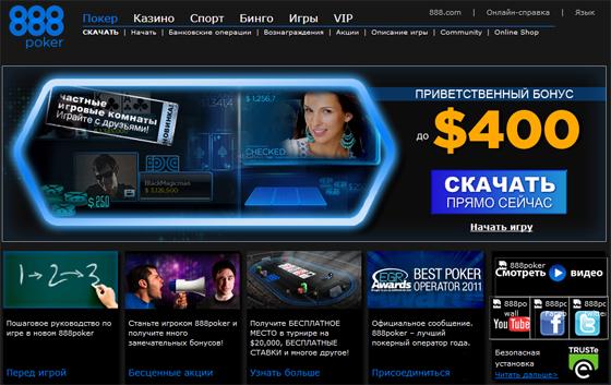 Онлайн казино ru.888.com