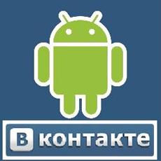 Вконтакте для Андроид