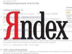 индексация Яндекс