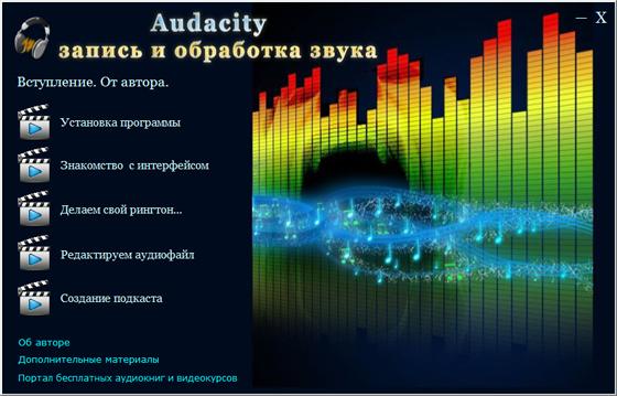 Audacity от А до Я