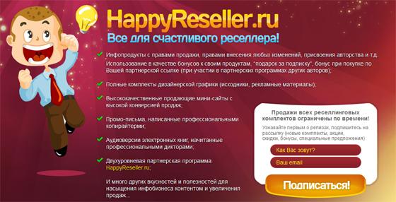 HappySeller