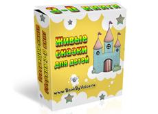 бесплатные сказки для детей