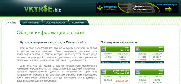 vkyrse.biz - информер электронных валют