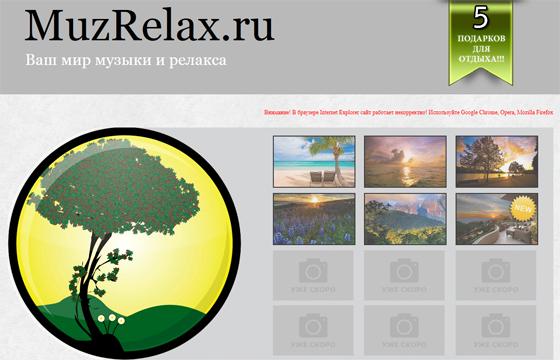 сервис MuzRelax музыка