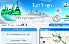 Сайт GPS Нoliday