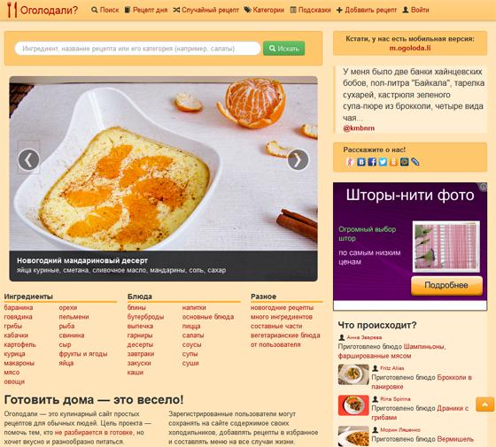 Оголодали - простые рецепты