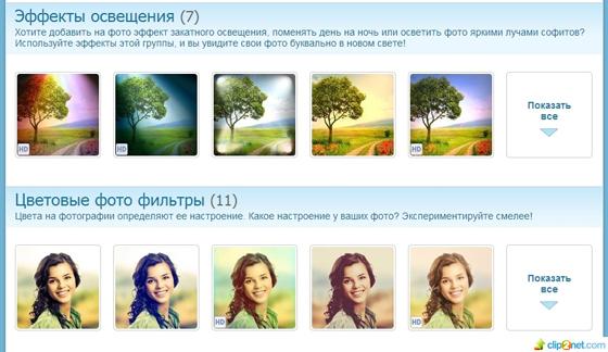 Pho.to фильтры фотографий