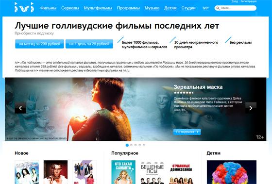 онлайн кинотеатр ivi.ru