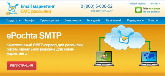 Использование ePochta SMTP