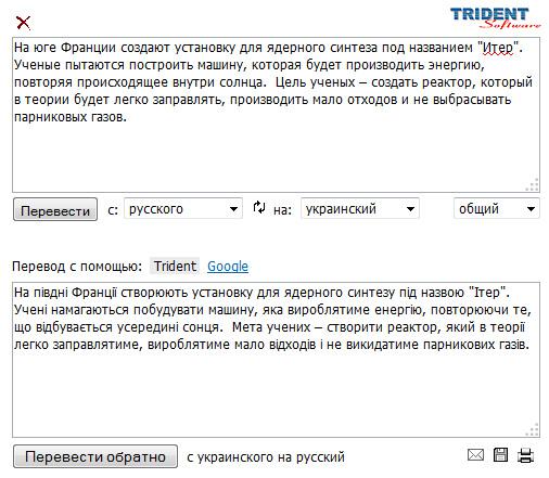 Русско-украинский переводчик онлайн