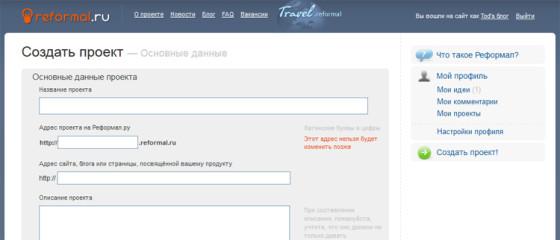 Сервис Reformal - создание проекта