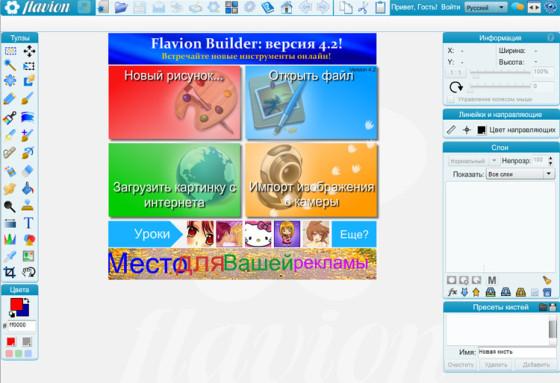 Сервис Flavion Builder