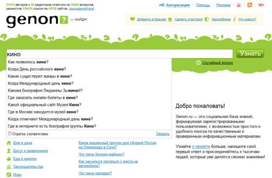 Сервис Genon.ru