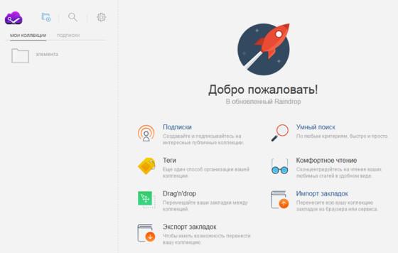 Raindrop.io - возможности