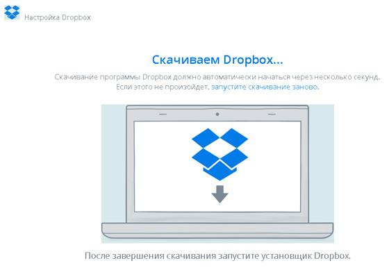 Скачивание Дропбокс