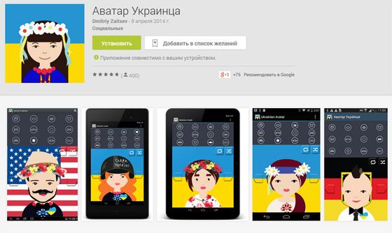 Приложение Аватар Украинца