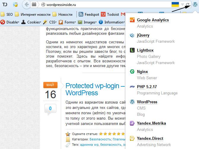 Seo движок сайта установка wordpress хостинг