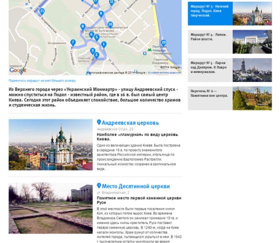 VisitKiev - маршруты Киева