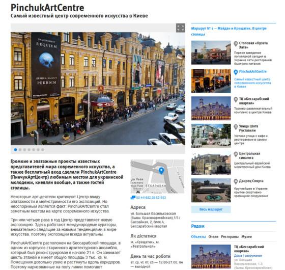 VisitKiev - достопримечательности Киева