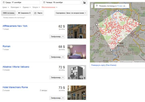 Google Flight Search - поиск гостиниц