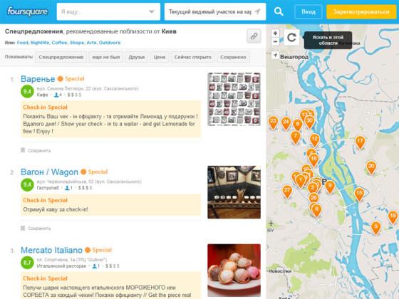 Foursquare - спецпредложения
