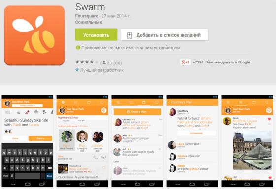 Приложение Swarm