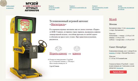 Музей советских игровых автоматов онлайн