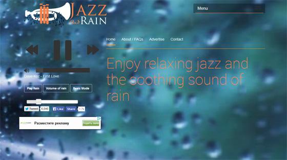 Сервис JazzAndRain