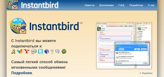 Instantbird - простой, удобный мессенджер